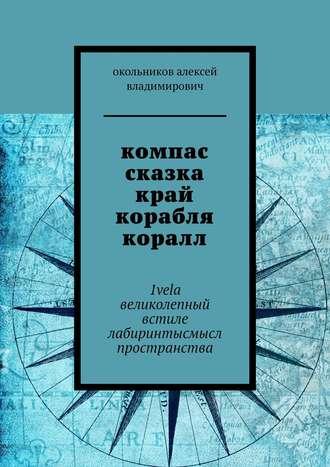 окольников владимирович, компас сказка край корабля коралл. 1vela великолепный встиле лабиринты смысл пространства