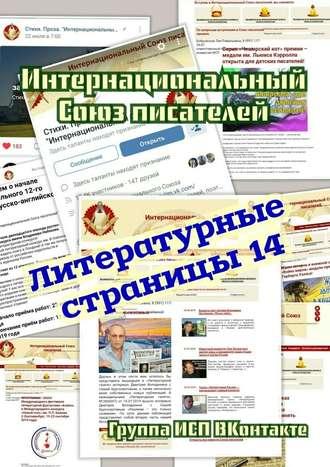 Валентина Спирина, Литературные страницы–14. Группа ИСП ВКонтакте