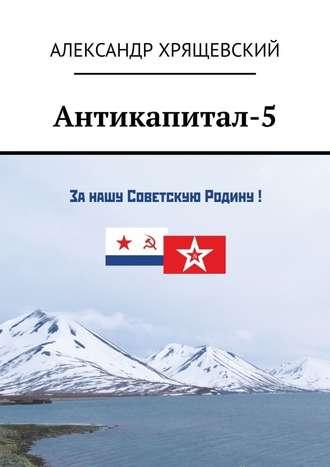 Александр Хрящевский, Антикапитал-5. Хроника российского капитализма (стихотворная политическая сатира)
