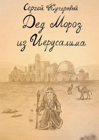 Сергей Кучерявый, Дед Мороз изИерусалима