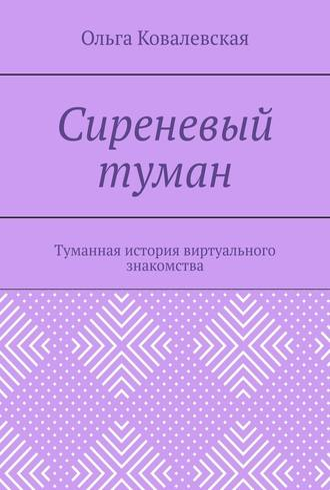 Ольга Ковалевская, Сиреневый туман. Туманная история виртуального знакомства