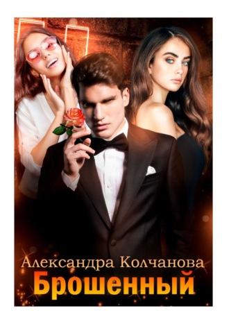 Александра Колчанова, Брошенный