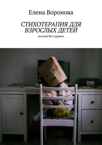 Елена Воронова, Стихотерапия для взрослых детей. Поэзия без правил