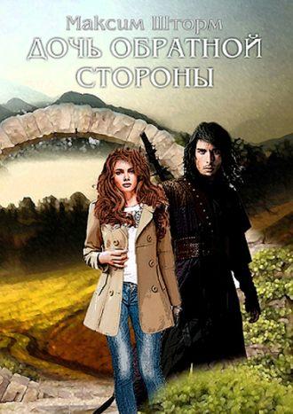 Максим Шторм, Дочь Обратной Стороны