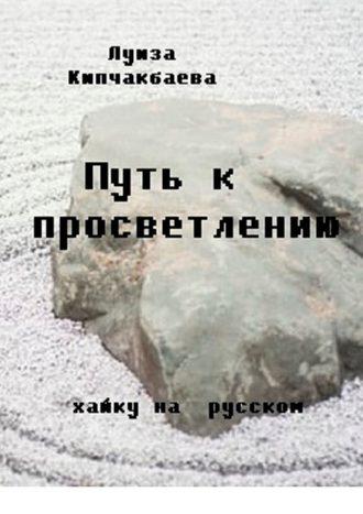 Луиза Кипчакбаева, Путь кпросветлению