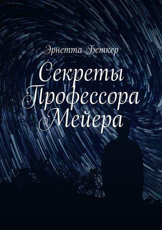 Эрнетта Беткер, Секреты Профессора Мейера