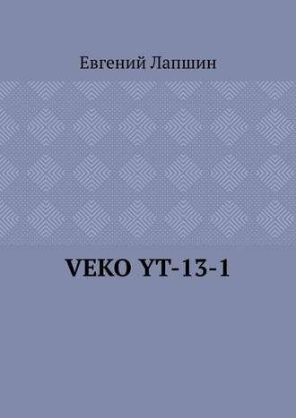 Евгений Лапшин, VEKO YT-13-1