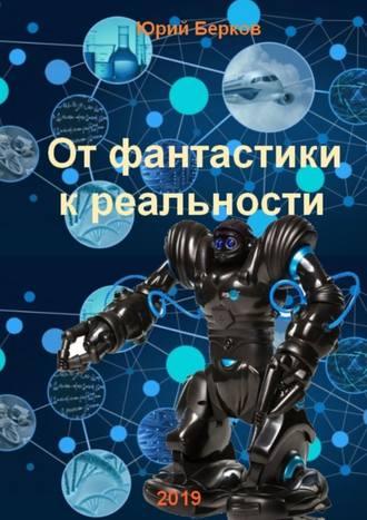 Юрий Берков, Отфантастики креальности