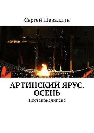 Сергей Шевалдин, Артинский ярус. Осень. Постапокалипсис