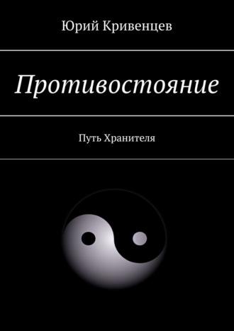 Юрий Кривенцев, Противостояние. Путь Хранителя