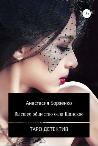 Анастасия Борзенко, Высшее общество села Шанское