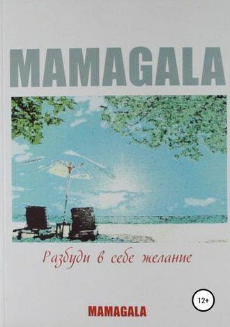 MAMAGALA, Разбуди в себе желание