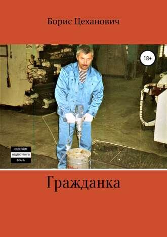 Борис Цеханович, Гражданка