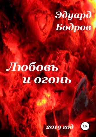 Эдуард Бодров, Любовь и огонь