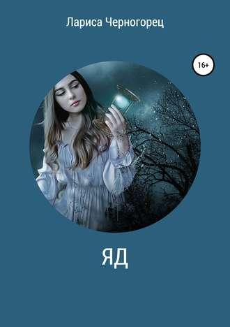Лариса Черногорец, Яд