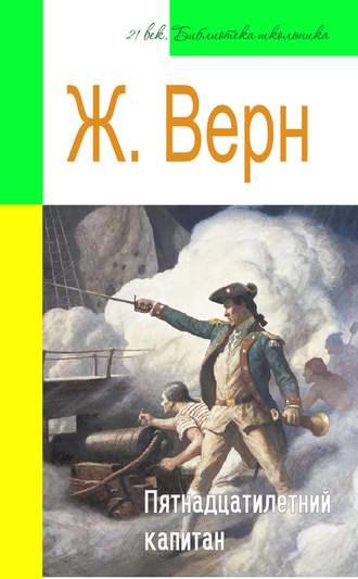 Жюль Верн, Пятнадцатилетний капитан (адаптированный пересказ)
