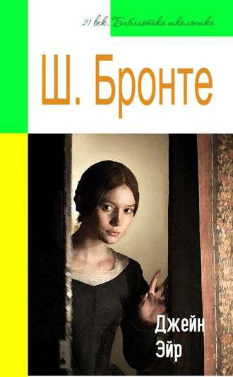 Шарлотта Бронте, Джейн Эйр (адаптированный пересказ)