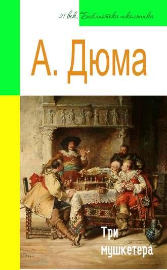Александр Дюма, Три мушкетера (адаптированный пересказ)