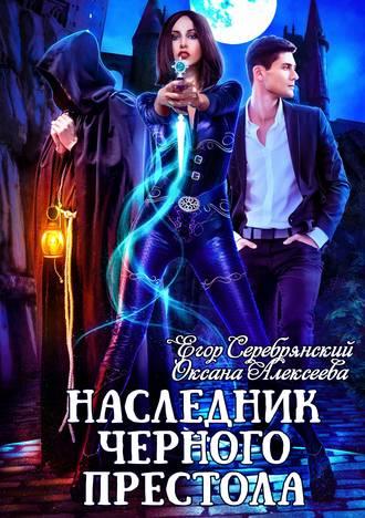 Оксана Алексеева, Егор Серебрянский, Наследник черного престола