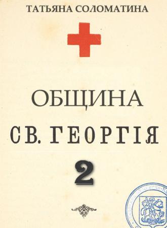 Татьяна Соломатина, Община Святого Георгия. Второй сезон