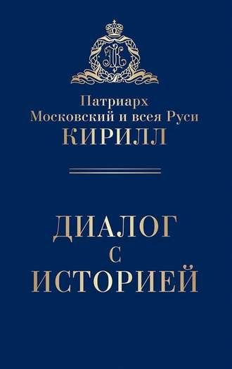 Святейший Патриарх Московский и всея Руси Кирилл, Диалог с историей (сборник)