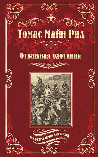 Томас Майн Рид, Отважная охотница