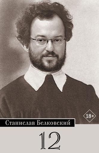 Станислав Белковский, 12/Брейгель