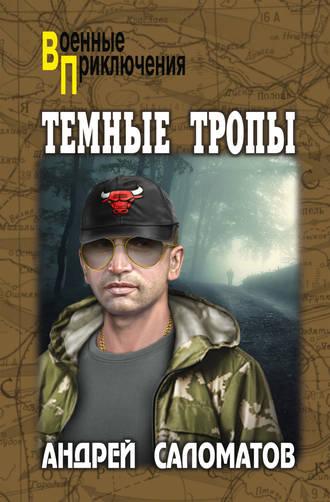 Андрей Саломатов, Темные тропы