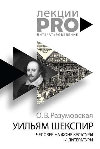 Оксана Разумовская, Уильям Шекспир. Человек на фоне культуры и литературы