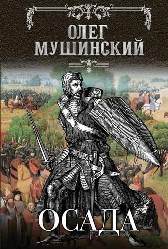 Олег Мушинский, Осада