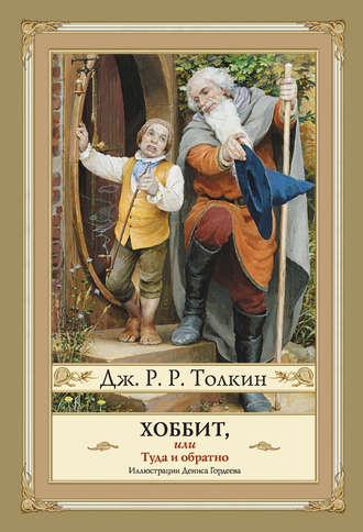Джон Толкин, Хоббит, или Туда и Обратно