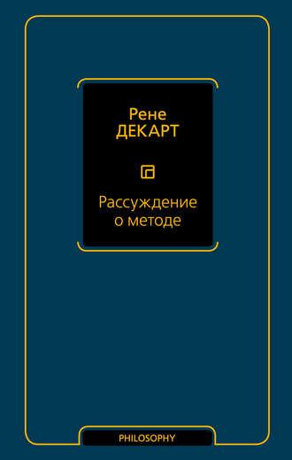 Рене Декарт, Рассуждение о методе