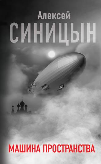 Алексей Синицын, Машина пространства