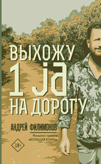 Андрей Филимонов, Выхожу 1 ja на дорогу