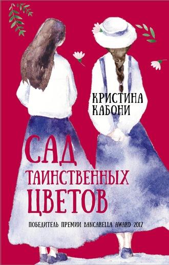Кристина Кабони, Сад таинственных цветов