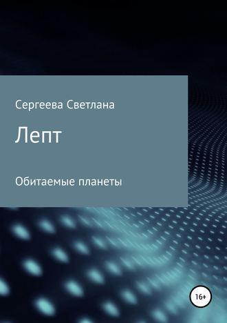 Светлана Сергеева, Лепт