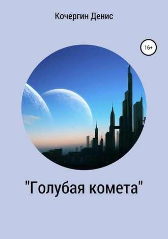 Денис Кочергин, «Голубая комета». Сборник стихов