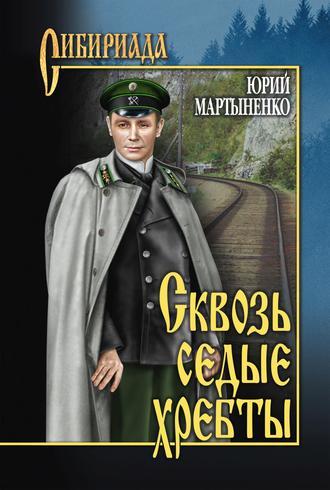 Юрий Мартыненко, Сквозь седые хребты