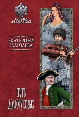 Екатерина Глаголева, Путь Долгоруковых