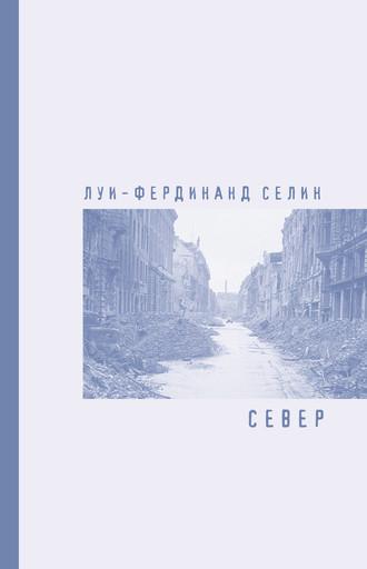Луи-Фердинанд Селин, Север
