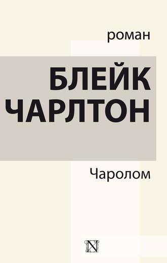 Чарлтон Блейк, Чаролом