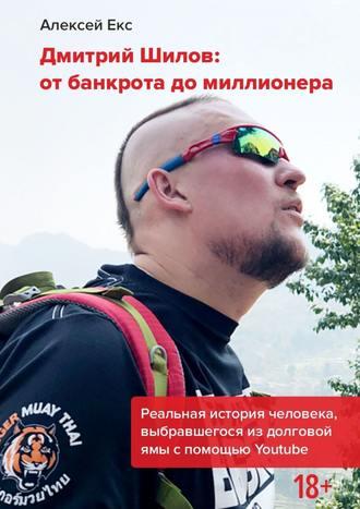 Алексей Екс, Дмитрий Шилов: От банкрота до миллионера