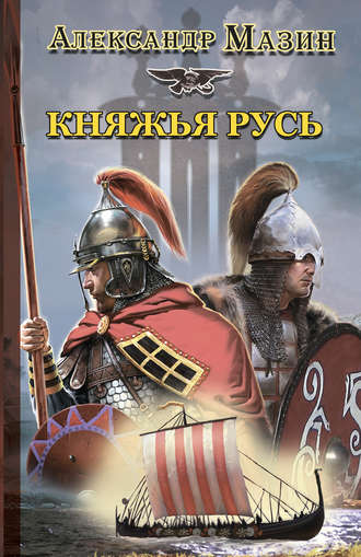 Александр Мазин, Княжья Русь