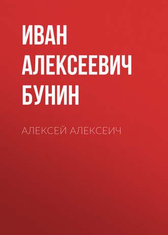 Иван Бунин, Алексей Алексеич