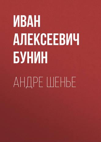 Иван Бунин, Андре Шенье
