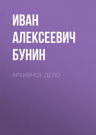 Иван Бунин, Архивное дело
