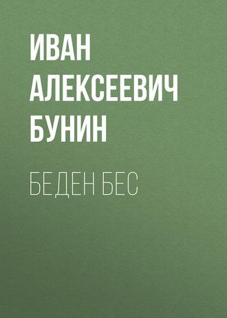 Иван Бунин, Беден бес
