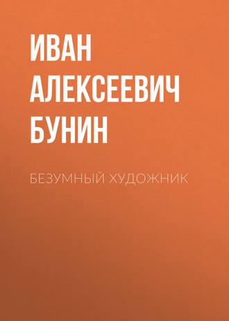 Иван Бунин, Безумный художник