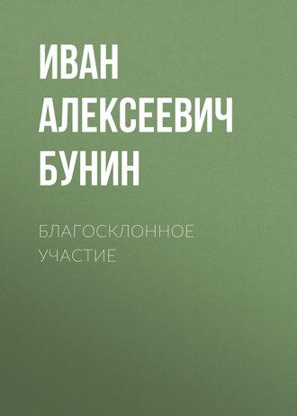 Иван Бунин, Благосклонное участие