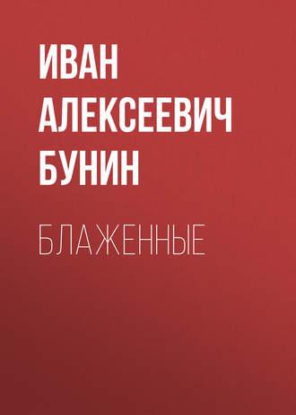 Иван Бунин, Блаженные